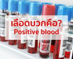 เลือดบวกคือ
