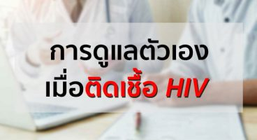 การดูแลตัวเองเมื่อติดเชื้อ HIV