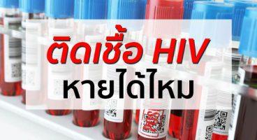 ติดเชื้อ HIVหายได้ไหม