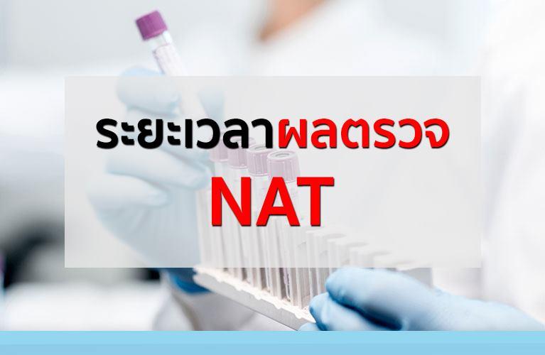 ระยะเวลาผลตรวจ NAT นานแค่ไหน กว่าจะทราบผล