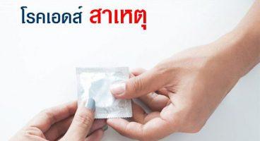 โรคเอดส์สาเหตุ ของการเกิดโรค