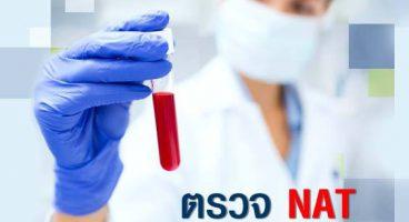 ตรวจ NAT เอชไอวี