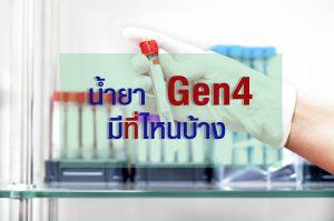 น้ำยา Gen4 มี ที่ไหน บ้าง