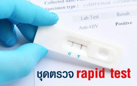 ชุดตรวจ rapid test คืออะไร