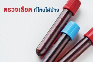 ตรวจเลือด ที่ไหนได้ บ้าง