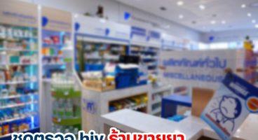 ชุดตรวจ HIV ร้านขายยา มีขายจริงหรอ?
