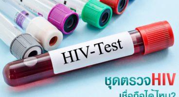 ชุดตรวจhiv เชื่อถือได้ไหม ? ตรวจHIV ด้วยตนเอง ดีไหม