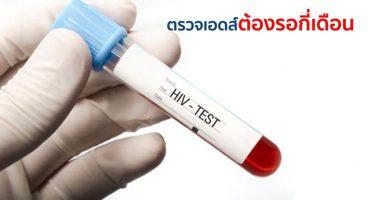 ตรวจเอดส์ต้องรอกี่เดือน ถึงจะชัวร์ว่าติดหรือไม่ติดเชื้อHIV