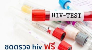 ชุดตรวจ hiv ฟรี มีแจกที่ไหน การเข้ารับการตรวจเอชไอวีฟรี ๆ