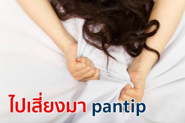 ไปเสี่ยงมา pantip คิดเห็นอย่างไรบ้าง ทำไงดีเสี่ยงติดเชื้อ HIV